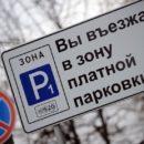 Нужны ли Гомелю платные парковки?