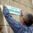 В Гомеле собирают подписи за увековечение в названиях улиц Быкова и Короткевича, большинство горожан высказывается «за»