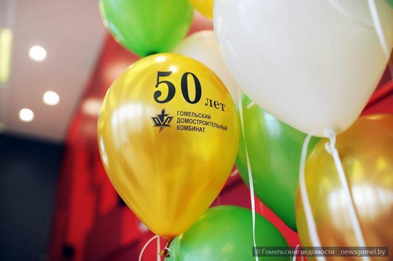 Гомельский домостроительный комбинат отметил своё 50-летие