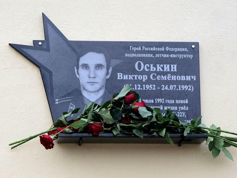 Памятная доска лётчику Виктору Оськину открыта в Гомеле