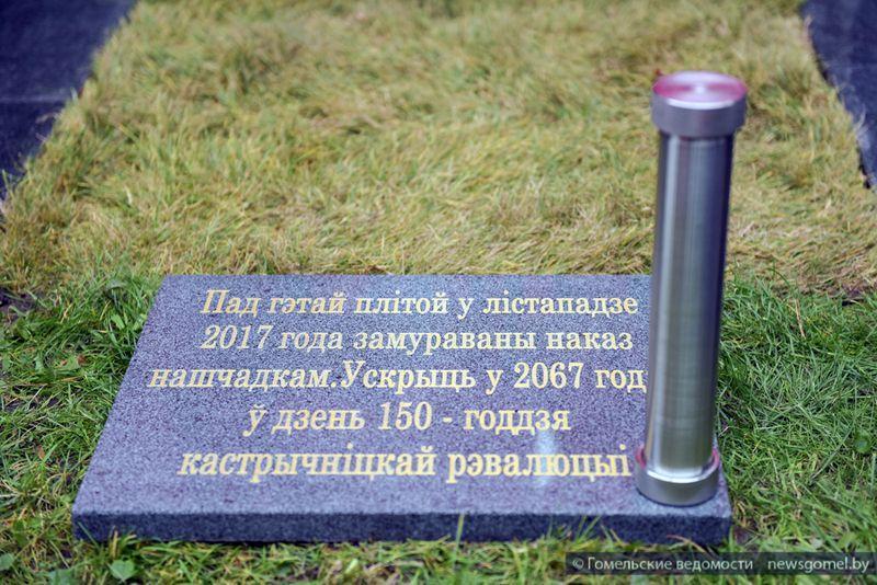 В Гомеле заложена капсула с посланием потомкам в 2067 год