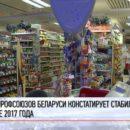 Самый дешевый салат «Оливье» будет в Гомеле, самый дорогой – в Минске