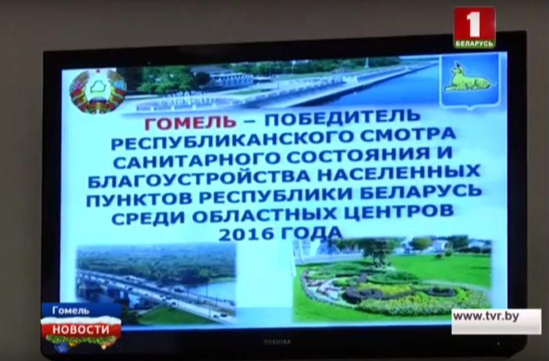Гомель снова признан самым красивым и благоустроенным городом страны