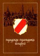 Титов А. Городская геральдика Беларуссии