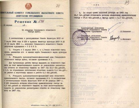 Об открытии Гомельского областного театра кукол
