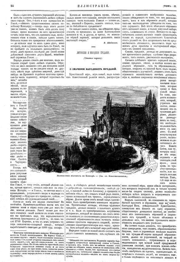 Иллюстрация: еженедельное издание всего полезного и изящного