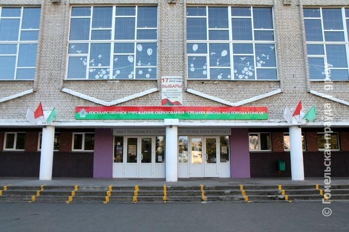 В гомельской школе №15 новый директор