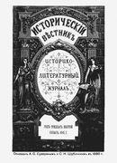 1915 Исторический вестник. Историко-литературный журнал. Том 139