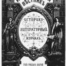 Исторический вестник. Историко-литературный журнал. Том 139 (1915)