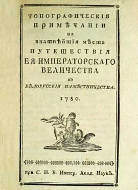 Топографические примечания путешествия Её Императорского Величества (1780)
