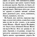 Заметки и воспоминания русской путешественницы по России (1848)