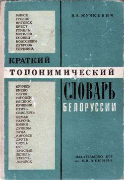 В.А. Жучкевич. Краткий топонимический словарь Белоруссии (1974)