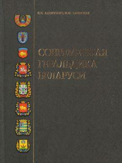 В.И. Адамушко, М.М. Елинская. Современная геральдика Беларуси (2012)