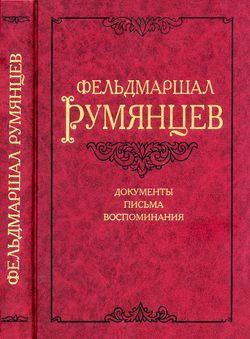 Фельдмаршал Румянцев. Документы, письма, воспоминания