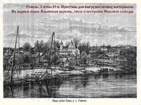 Гомель в описании 1867 г.