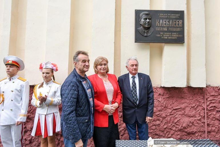 Мемориальную доску Виталию Антоновичу Клеблееву торжественно открыли в Гомеле