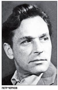 Пётр Чернов