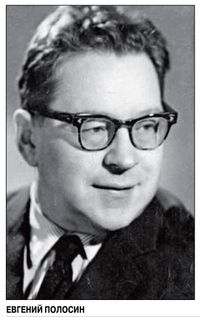 Евгений Полосин