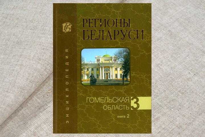 Энциклопедия Регионы Беларуси