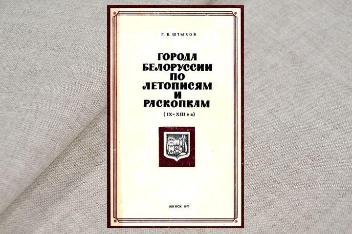 Города Белоруссии по летописям и раскопкам (IX-XIII вв.)