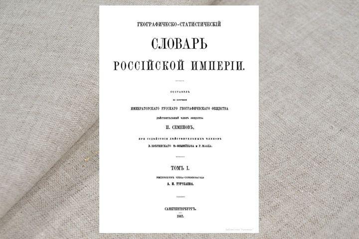 Географическо-статистический словарь Российской Империи