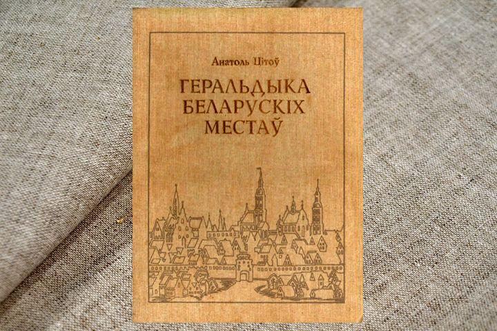 Геральдика белорусских городов