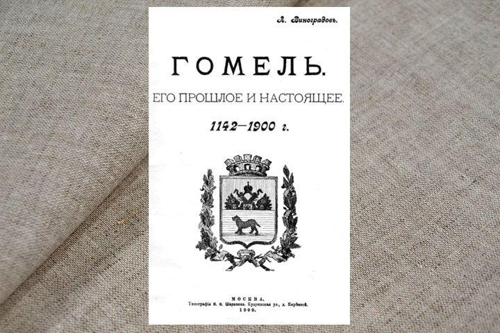Гомель. Его прошлое и настоящее 1142-1900