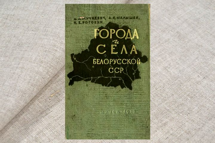 Города и сёла Белорусской ССР (1958)