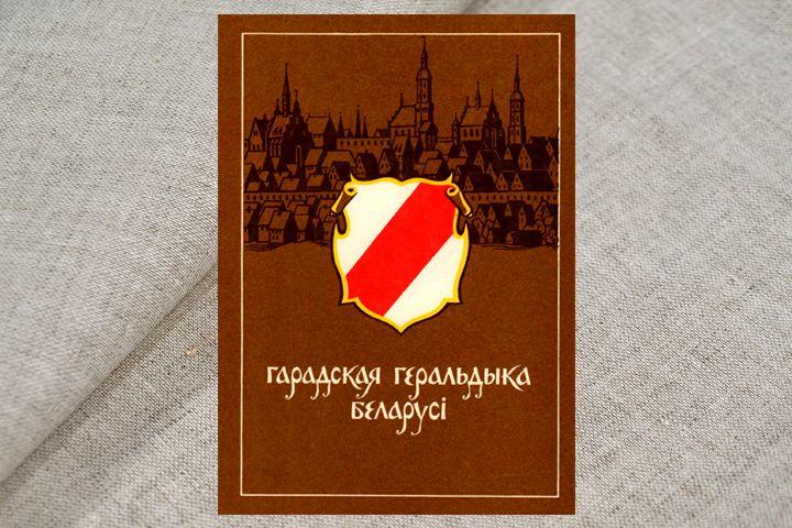Городская геральдика Беларуссии