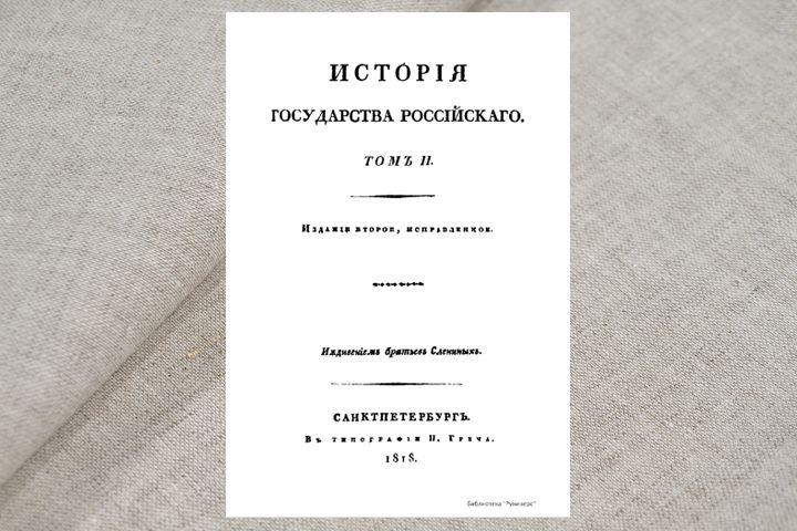 История государства Российского. Том II. Карамзин Н.М. (1818)
