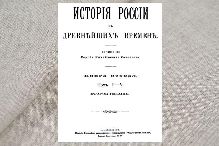 История России с древнейших времен. Книга первая. Том I-V