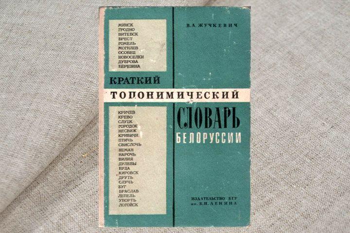 Краткий топонимический словарь Белоруссии (1974)
