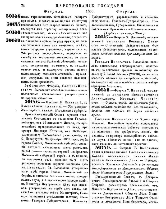Полное собрание законов Российской Империи. Том XXI. 1856