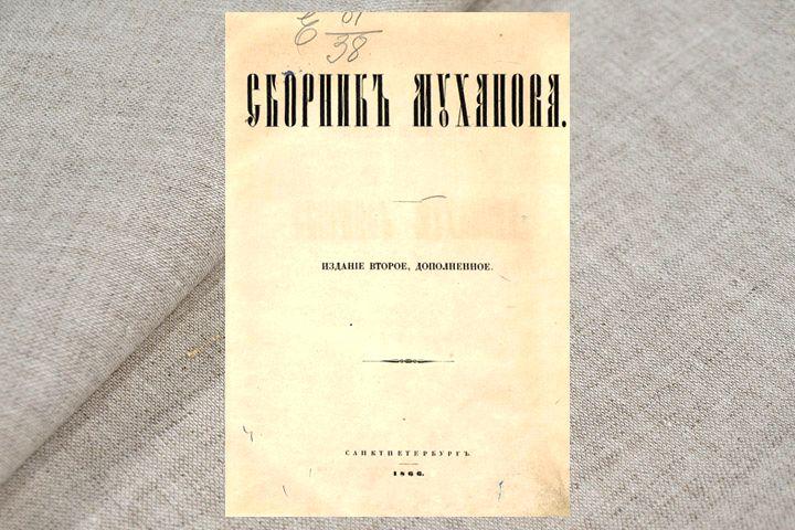 Сборник документов по русской истории (1866)
