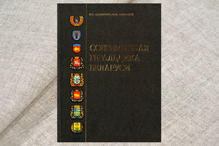 Современная геральдика Беларуси