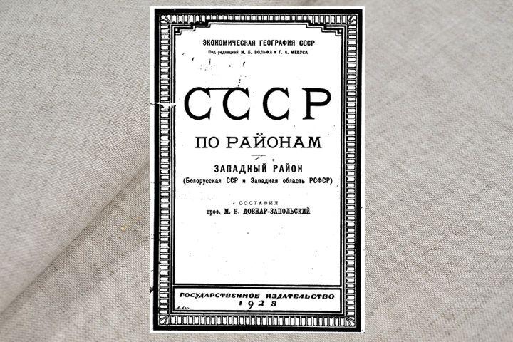 СССР по районам. Западный район (Белорусская ССР и Западная область РСФСР). 1928