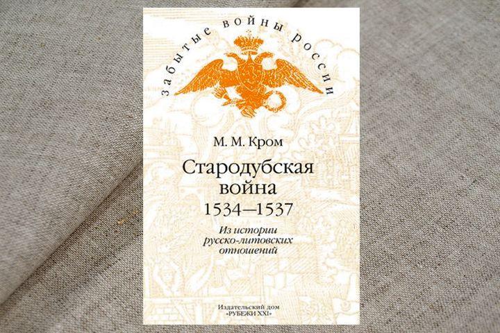 Стародубская война (1534-1537). Из истории русско-литовских отношений