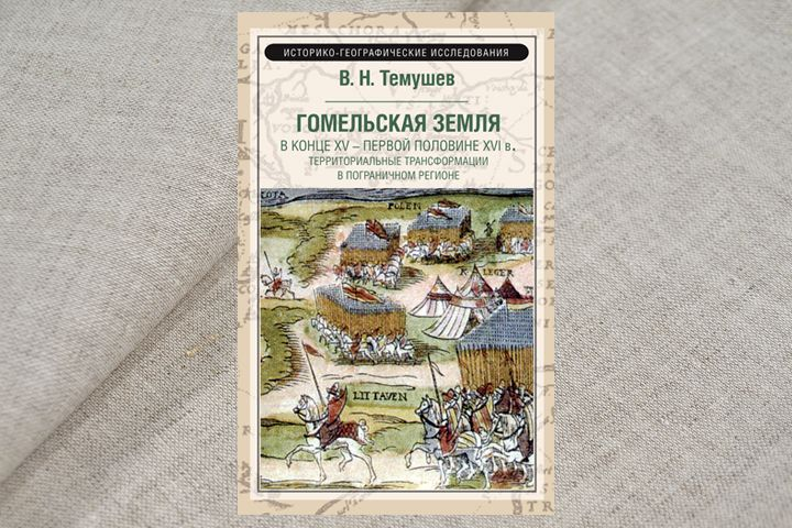 Гомельская земля в конце XV - первой половине XVI в.