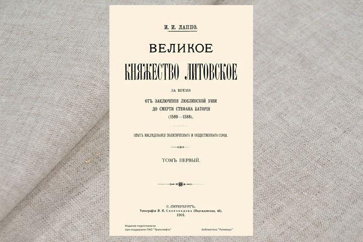 Великое княжество Литовское. Том 1. 1901