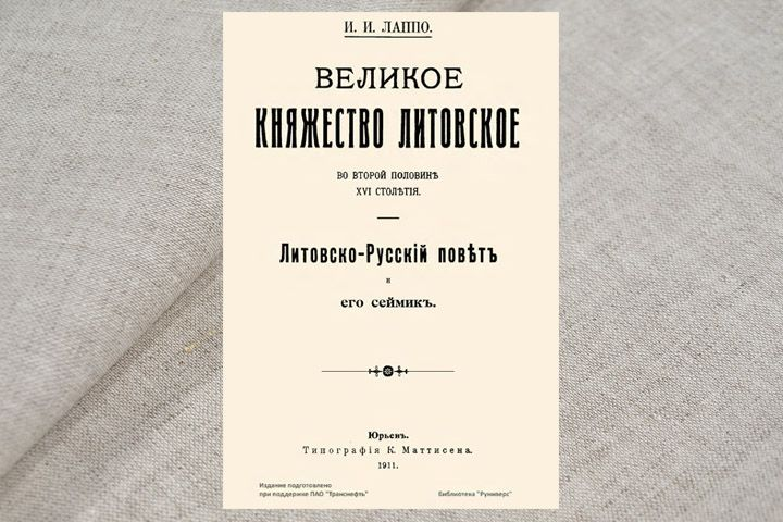 Великое княжество Литовское. Том 2. 1911