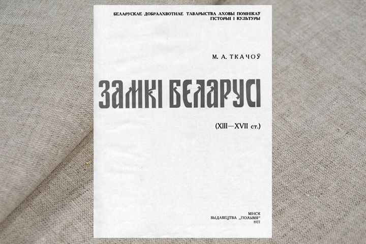 Замкі Беларусі. (1977)