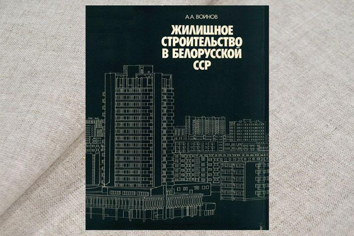 Жилищное строительство в Белорусской ССР (1980)