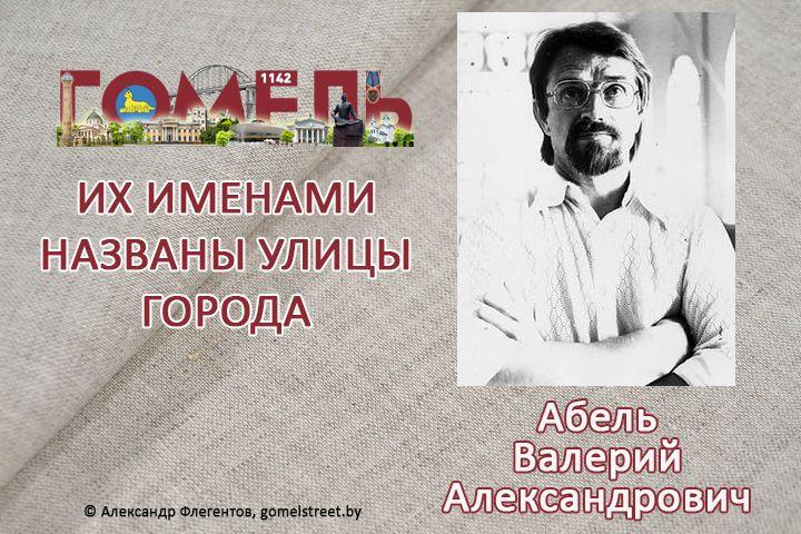 Абель, Валерий Александрович
