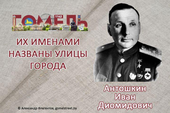 Антошкин, Иван Диомидович
