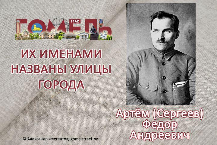 Артём (Сергеев, Фёдор Андреевич)