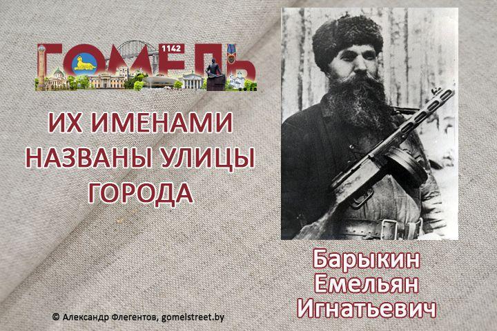 Барыкин, Емельян Игнатьевич