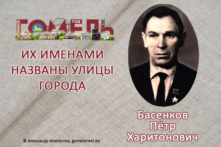Басенков, Пётр Харитонович