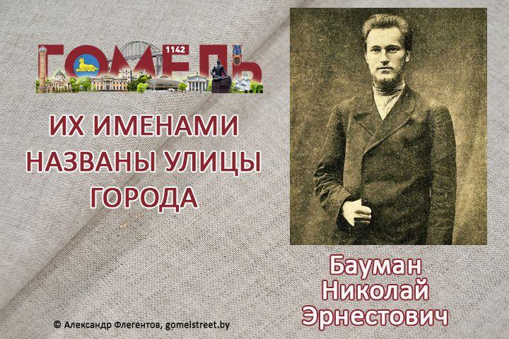 Бауман, Николай Эрнестович