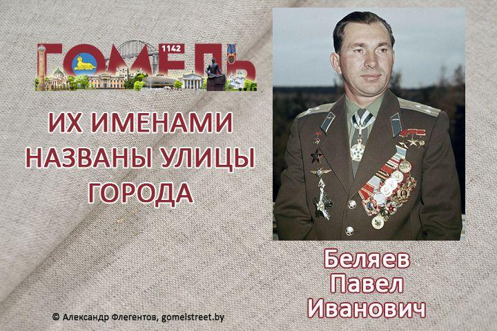 Беляев, Павел Иванович