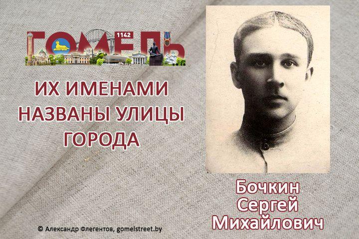 Бочкин, Сергей Михайлович